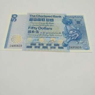 1982年 渣打銀行50元紙幣