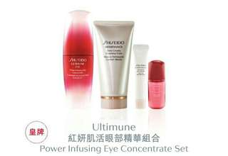 Shiseido Ultimune power infusing eye concentrate set