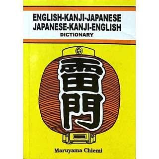 English-Kanji-Japanese Dictionary