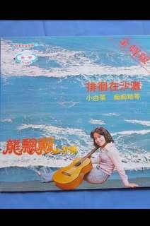For Sharing 龍飄飄-徘徊在沙灘