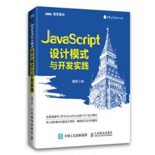 JavaScript 设计模式与开发实践