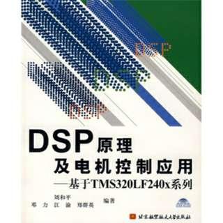 DSP 原理及电机控制应用