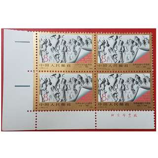 1989 Block of 4 China Stamp 中国邮票 J158 70th Aniv. of May 4 Movement 1919 - 1989