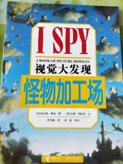 Chinese Book -- I Spy