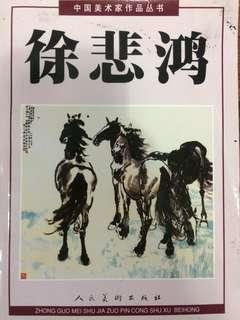 中國美術家作品叢書: 徐悲鴻 國畫 水墨畫