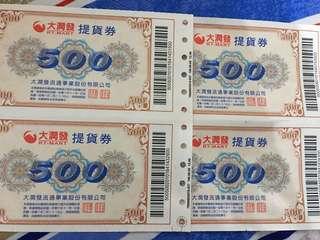 大潤發禮券500*4