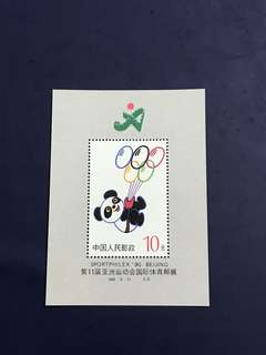 China Stamp-1990 R ( 普无号)Miniature Sheet