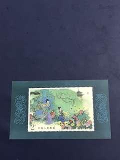 China Stamp- 1984 T99 Miniature Sheet