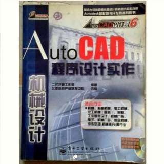 Chinese AutoCAD book
