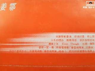 Sing Yao Xing Yao Jiang Hu SBC theme song rare promo vinyl 罕有電台宣傳黑膠 新謠 姜鄠 邊緣少年 堆積情感 戀之憩