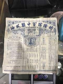 Vintage Minyak Angin