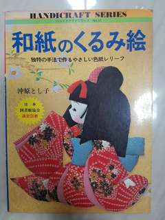 Japanese Handicraft Series Book in Japanese Language