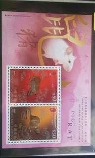 十二生肖 寶豬巧鼠金銀郵票小型張