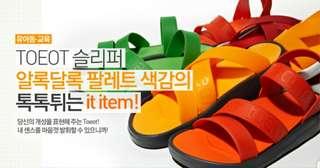 韓國直送toeot潮爆涼鞋