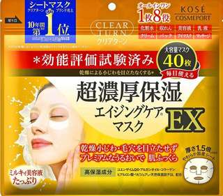 KOSE Clear Turn Ultra-Concentrated Moisturizing Mask EX 40-pack