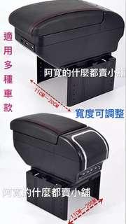 🚚 通用型 雙層伸縮 置杯架 中央扶手箱(兩件以上優惠)