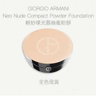 GIORGIO ARMANI Neo Nude Compact Powder Foundation 輕紗祼光慕絲蜜粉餅