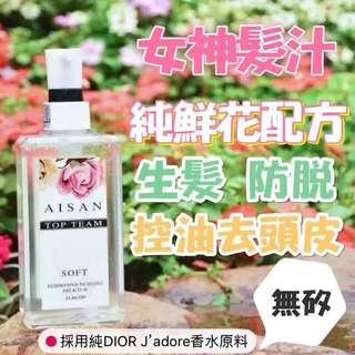 女神髮汁(包順豐門市自取)