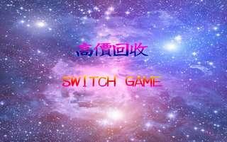 回收switch game