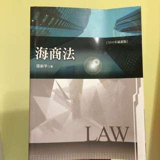 🚚 半價五南出版海商法 課本 考試用書