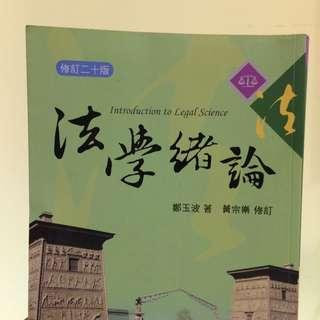 🚚 三民出版法學緒論 課本 考試用書