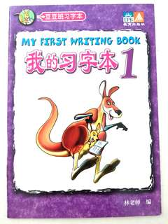 My First Writing Book ~ Chinese