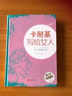 Book title: 卡耐基写给女人