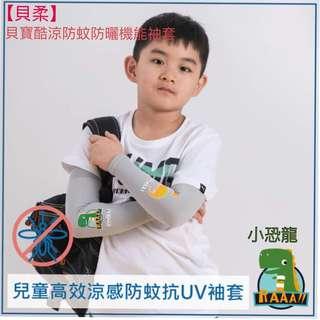 🚚 [貝柔]貝寶酷涼防蚊防曬機能袖套 兒童高效涼感防蚊抗UV袖套-小恐龍(灰色)