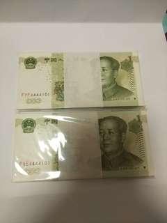 第五版人民幣壹圓二刀同號