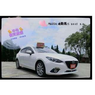✨mazba 魂動馬三 2015 2.0 一手車 中古車 便宜賣 提供買車最好選擇✨