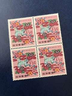 1970 琉球 生肖狗年 方連郵票