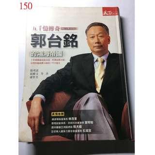 🚚 五千億傳奇 - 郭台銘的鴻海帝國