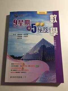 9星期 數學5**精讀