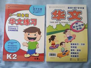 K2 chinese books