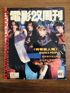Hong Kong Movie Magazine 电影双周刊