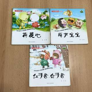 3 Teach Empathy and Friendship Chinese Storybook for Children