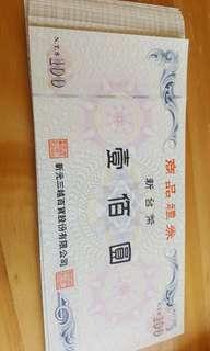 🚚 新光三越 禮卷13000元