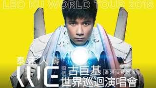 古巨基世界巡迴演唱會香港站5月13日三張