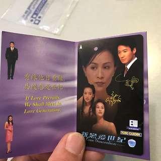 Leon Lai Ming  黎明 love generation hong kong movie