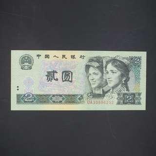 ( UNC, 直版全美 ) 中國第四套人民幣貳圓纸幣