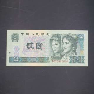 ( EF ) 中國第四套人民幣貳圓纸幣