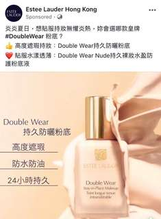 Hkd$280 Estee Lauder double wear foundation 持久粉底液 30ml 貨裝 (9個色都可訂)