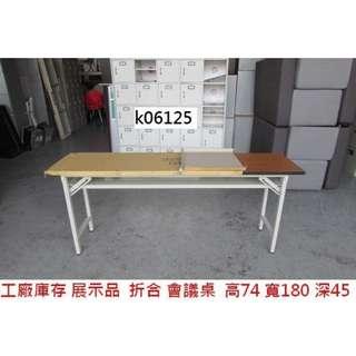 K06125 工廠庫存 1.5 x 6尺 折合 會議桌 @ 中和 二手家具,聯合二手倉庫,二手資源回收,展示櫃 櫃檯,