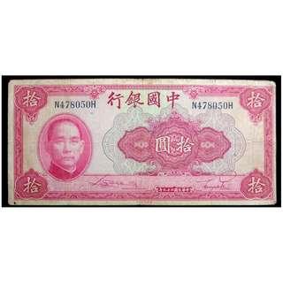 1940年中華民國(十九年)中國銀行國父孫中山像天壇祈年殿國幣拾圓鈔票