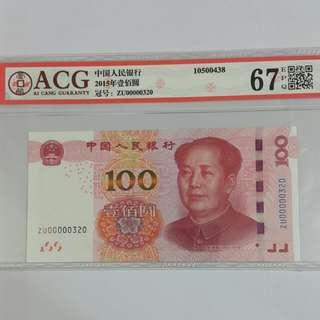 人民幣100蚊土豪金開門號(已評級)靚號碼ZU00000320《生意靈》
