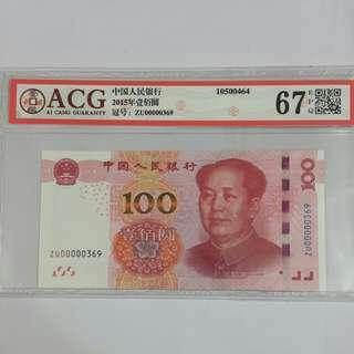 人民幣土豪金100元開門號(已評級)靚號碼ZU00000369