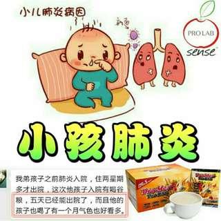 Pro meal 肺炎