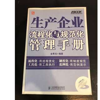 C279 BOOK - 生产企业流程化玉规范化 管理手册