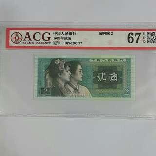 1980年人民幣二角豹子號(已評級)三條七