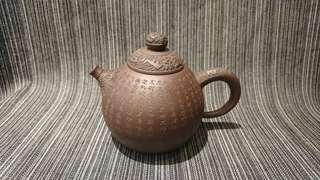 宜興紫砂壺、心經壺、群祥制陶